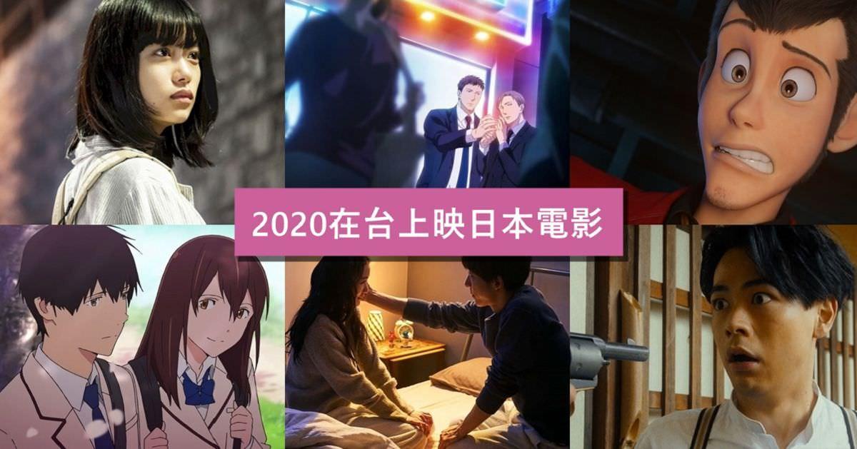 【2020日本電影推薦】哈日族必看!年度在台上映日本電影整理。(持續更新…)