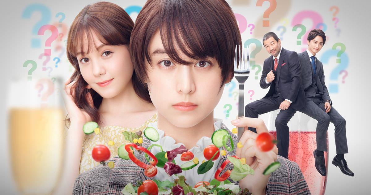 【日劇】《午餐聯誼偵探》結局心得:推理要在午餐時!(2020冬季日劇)