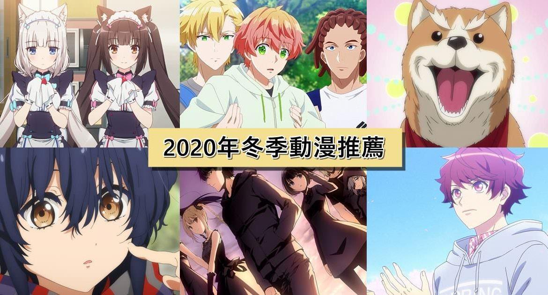 【2020冬季動漫推薦】13部1月開播動畫新番,動漫迷們的新年開追指南。