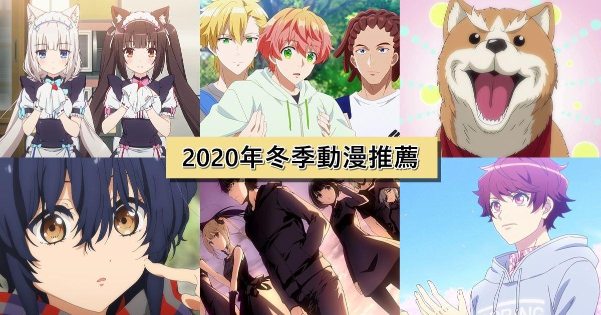 【2020冬季動漫推薦】13部1月開播動畫新番,動漫迷們的新年開追指南。(內容持續更新…)