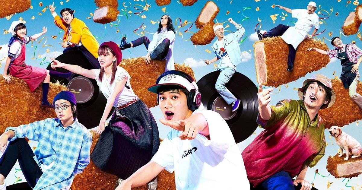 真人版電影《炸豬排DJ揚太郎》由北村匠海主演,一場DJ與豬排邂逅的狂想曲!
