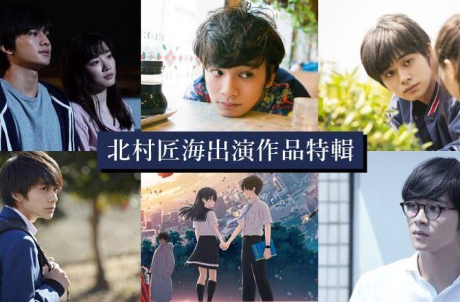 演員【北村匠海】電影、日劇推薦:前途無量的新生代小鮮肉!