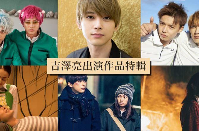 演員【吉澤亮】介紹、歷年電影:擁有天使臉龐的憂鬱男孩!