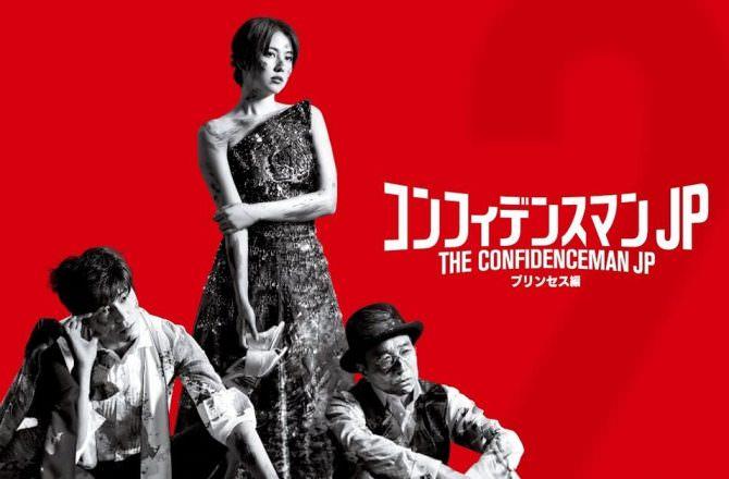2020年《信用詐欺師JP:公主篇》電影預告出爐!全新卡司陣容、主題曲首度曝光!
