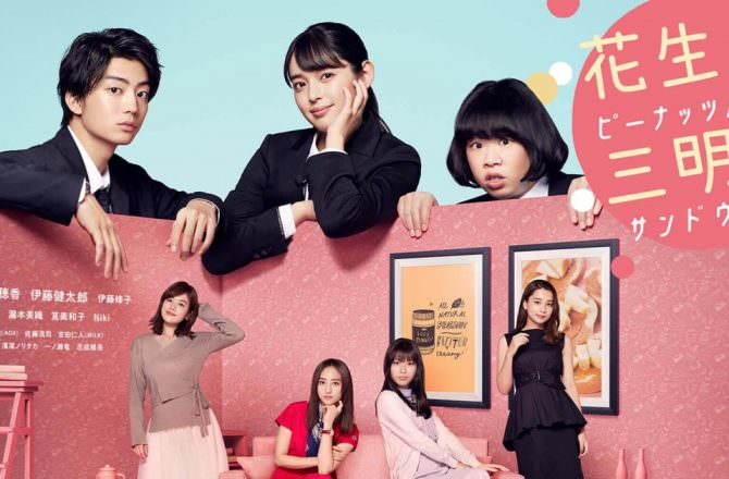 【日劇】《花生醬三明治》劇情心得、演員與角色介紹(2020春季)