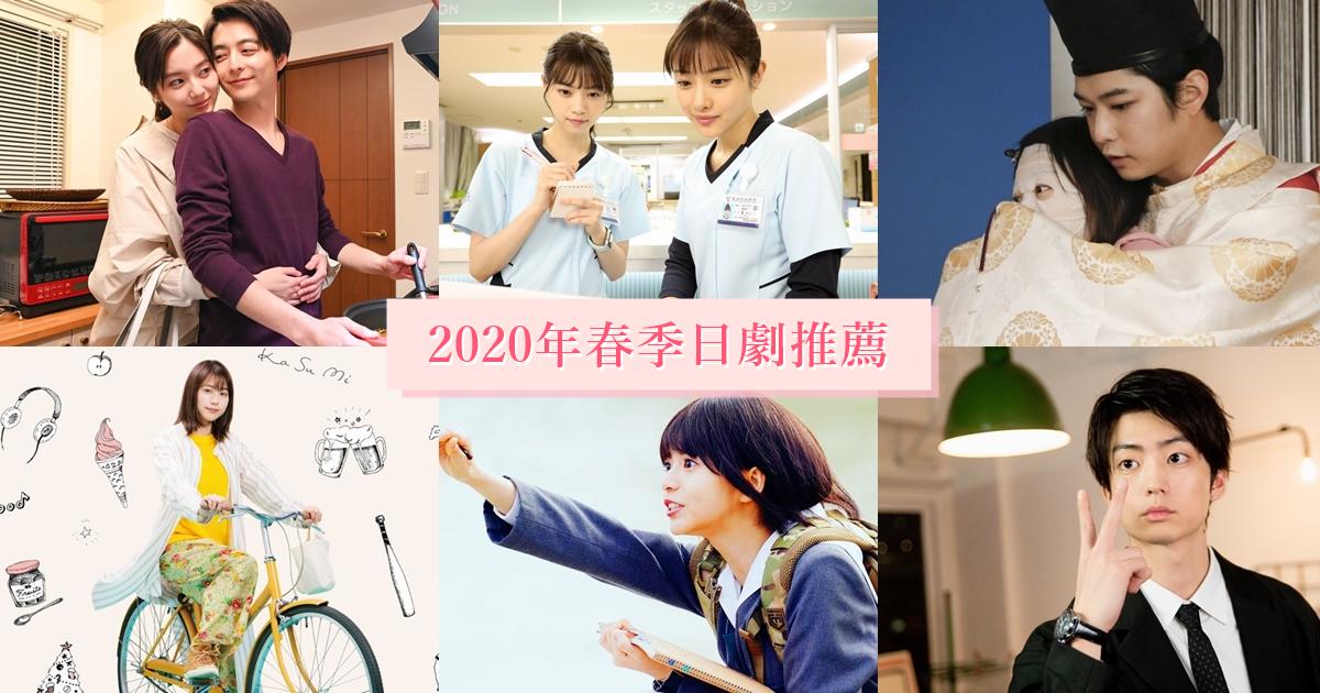 【2020春季日劇推薦】4~6月開播日劇,愛情劇當道!不同面向的戀愛一次滿足!