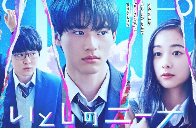 岡田健史主演漫改日劇《親愛的妮娜》即將開播!近日官方釋出全新主視覺圖。