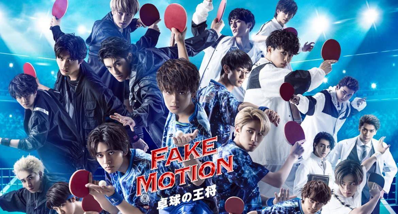 【日劇】《FAKE MOTION-乒乓球之王-》劇情心得、演員與角色介紹(2020春季)