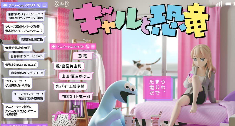 【動畫】《辣妹與恐龍》劇情、角色介紹(2020春季動漫)