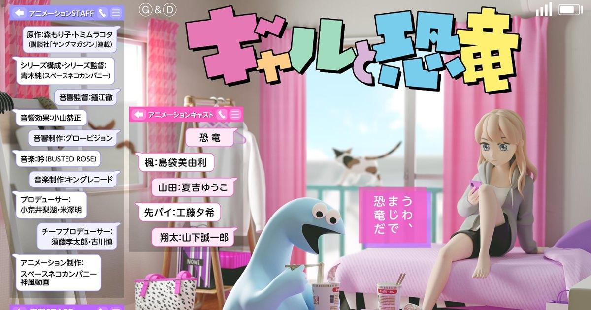 【動畫】《辣妹與恐龍》分集劇情、結局心得與角色介紹(2020春季動漫)