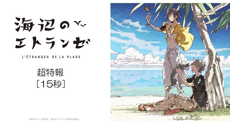 清新BL漫畫《海邊的異邦人》確定推出劇場版電影!作者表示「將會是你從未看過的浪漫體驗」