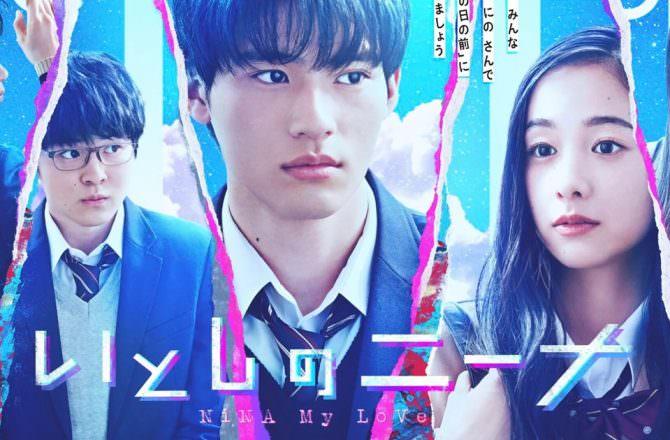 【日劇】《親愛的妮娜》劇情、演員與角色介紹(2020春季)