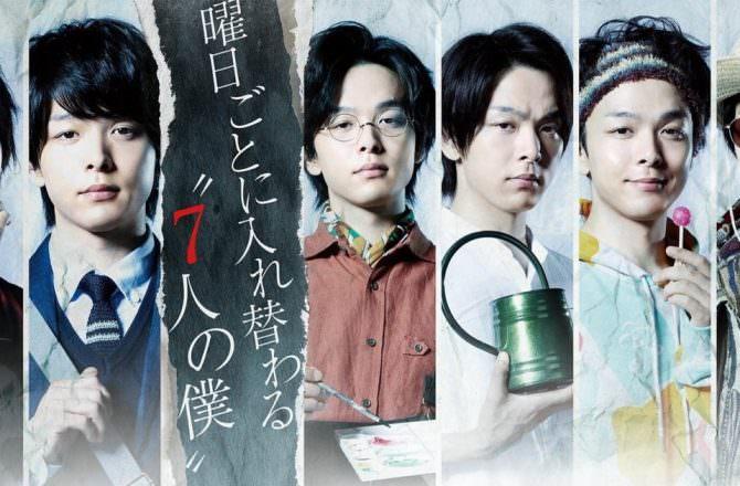 【電影】《消失的星期三》中村倫也主演:劇情、上映時間、演員介紹、預告片