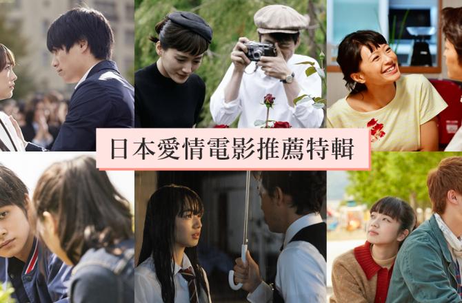 【日本愛情電影推薦】30部日本電影,收錄那些感動你我的浪漫瞬間!(片單持續更新…)
