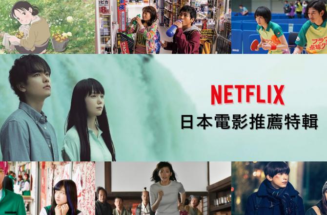 【Netflix日本電影推薦】你不知道嗎?網飛也是有高質量、好看的日本電影喔!(片單持續更新…)