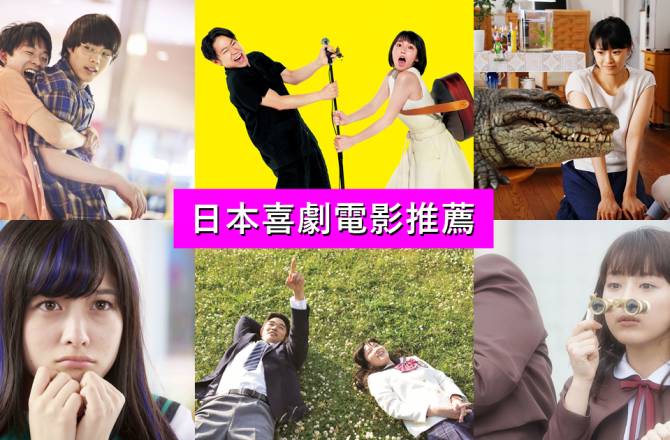 【日本喜劇電影推薦】12部日本喜劇,不只好笑!更網羅人生裡的不同反思。