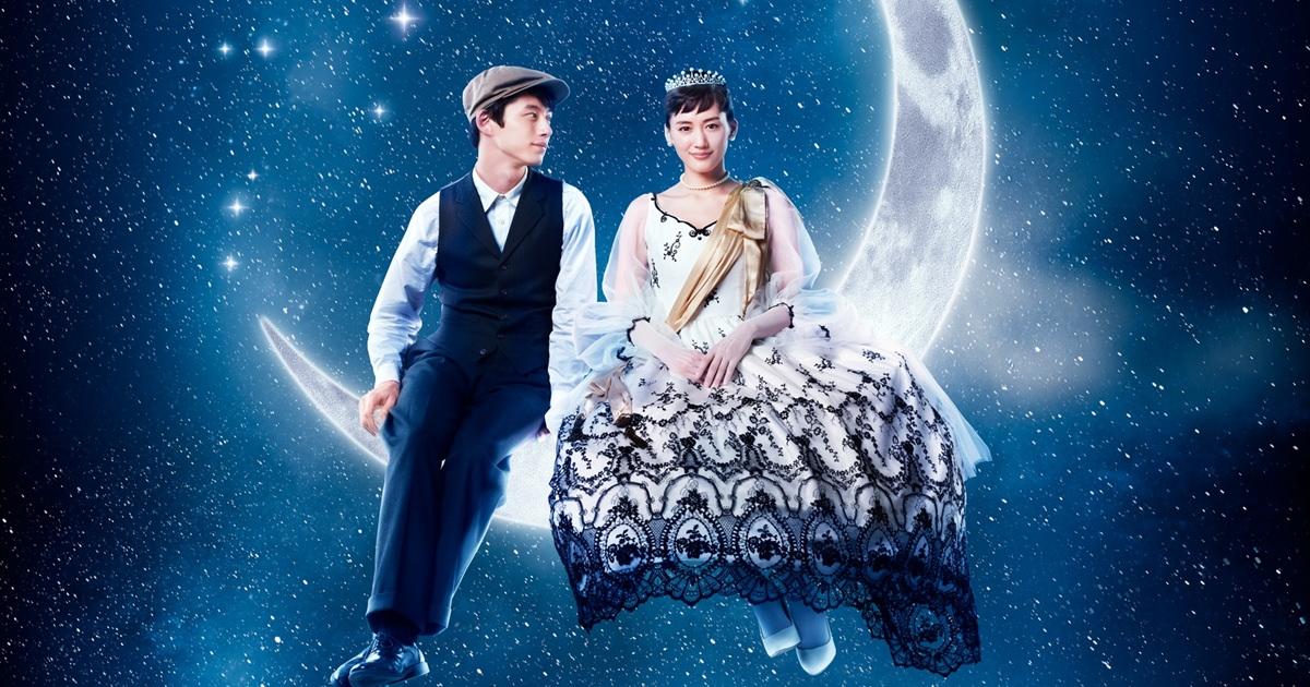 【影評】《今夜,在浪漫劇場與妳相遇》一封獻給電影的情書。
