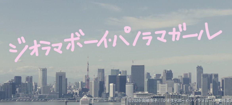 岡崎京子《透視畫男孩,全景畫女孩》真人電影化!預計於今年秋季盛大上映