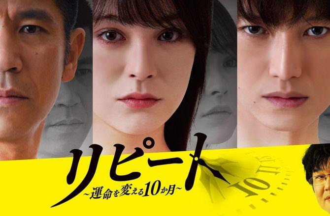 【日劇】《愛的輪迴式》分集劇情、結局心得:接受無法改變的命運。(2018冬季)