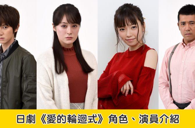 【演員】《愛的輪迴式》角色介紹:貫地谷栞、本鄉奏多、猩爺主演