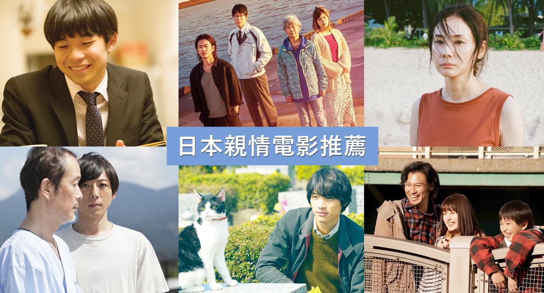 【日本親情電影推薦】12部家庭電影,一起來見證家人之間的愛吧!(名單持續更新…)