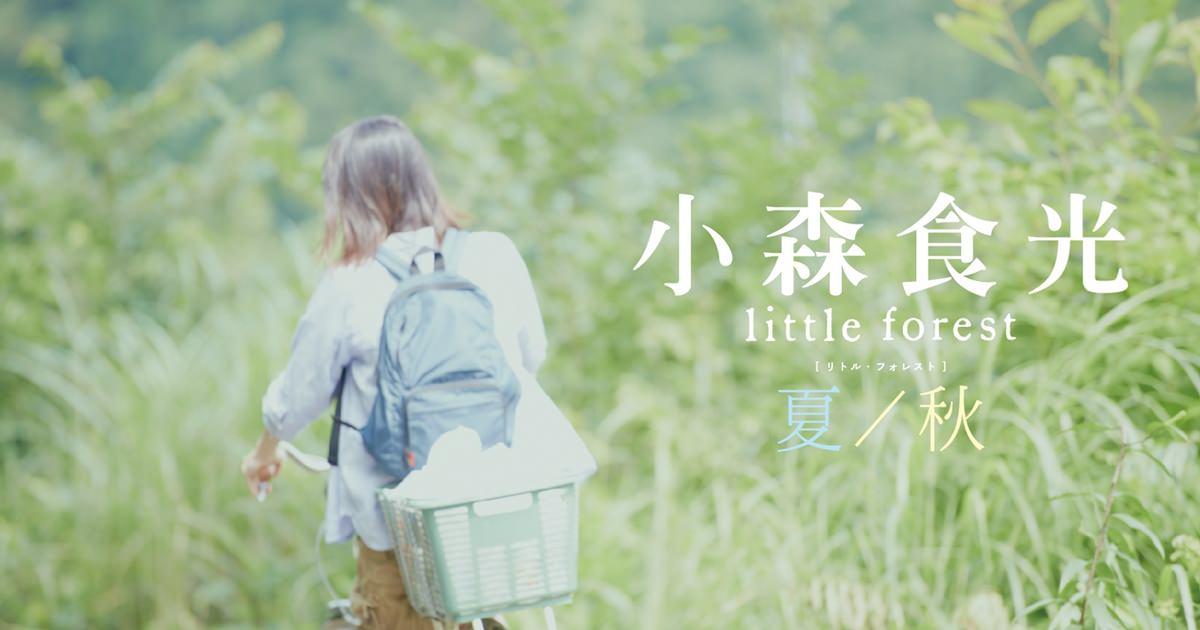 【影評】《小森食光:夏秋》活在小森的時光之中。