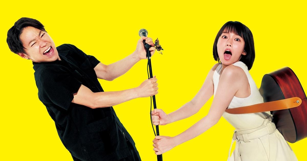 【影評】《大聲點笨蛋!完全不知道你在唱什麼》一個巨星的誕生。