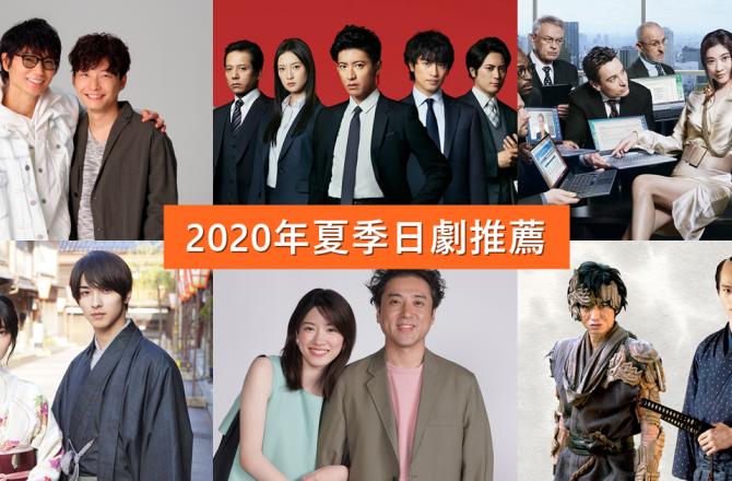 【2020夏季日劇整理】7~9月開播日劇,年度最強檔!一部都不忍心錯過!