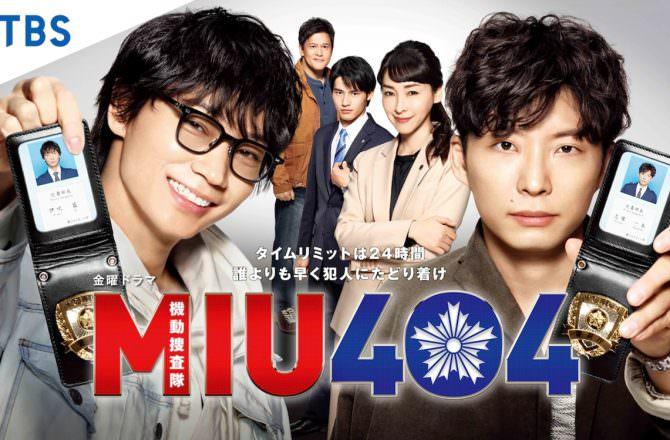 【日劇】《MIU404》劇情、演員與角色介紹(2020春季)