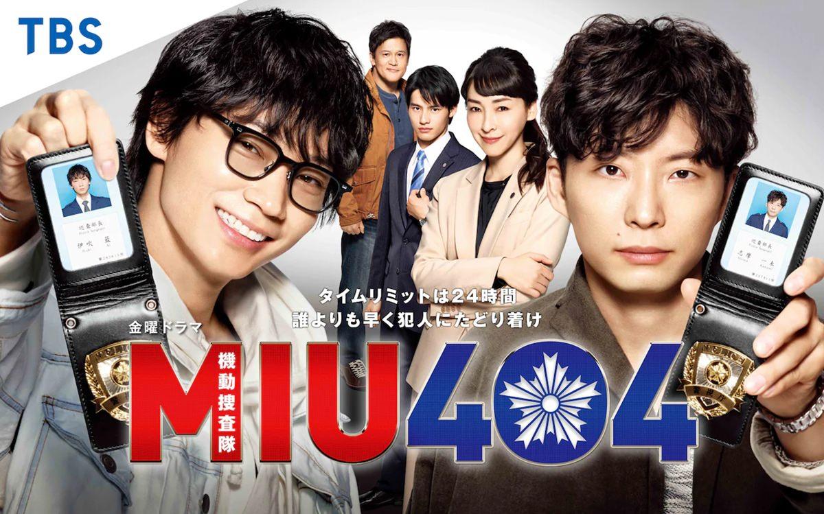 【日劇】《MIU404》分集劇情、演員與角色介紹(2020春季日劇)