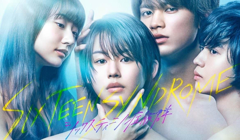 【日劇】《十六歲症候群》劇情、演員與角色介紹(2020春季)