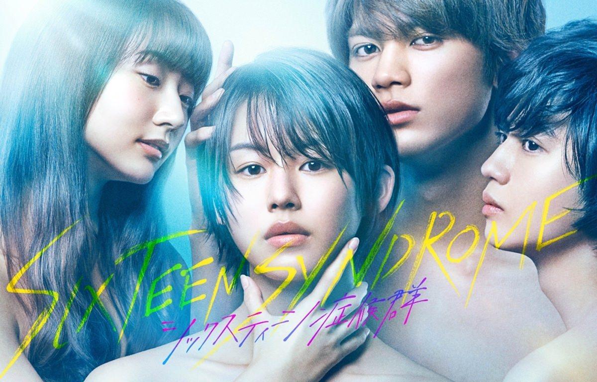 【日劇】《十六歲症候群》第一集:青春狂想曲。(EP01)