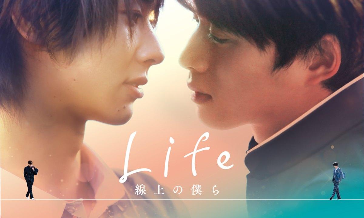 【日劇】《Life 線上的我們》結局心得:線的兩端。(2020春季日劇)