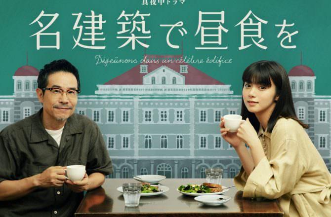 【日劇】《在名建築享用午餐》劇情、演員與角色介紹(2020夏季)