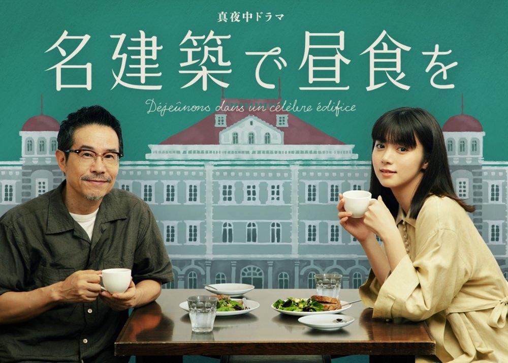 【日劇】《在名建築享用午餐》第一集:舊東京法國學院 (EP01)