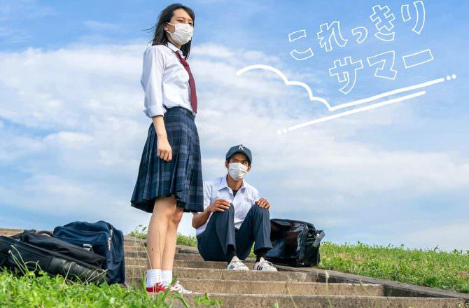 【日劇】《只有這一點夏天》劇情心得、演員與角色介紹(2020夏季)