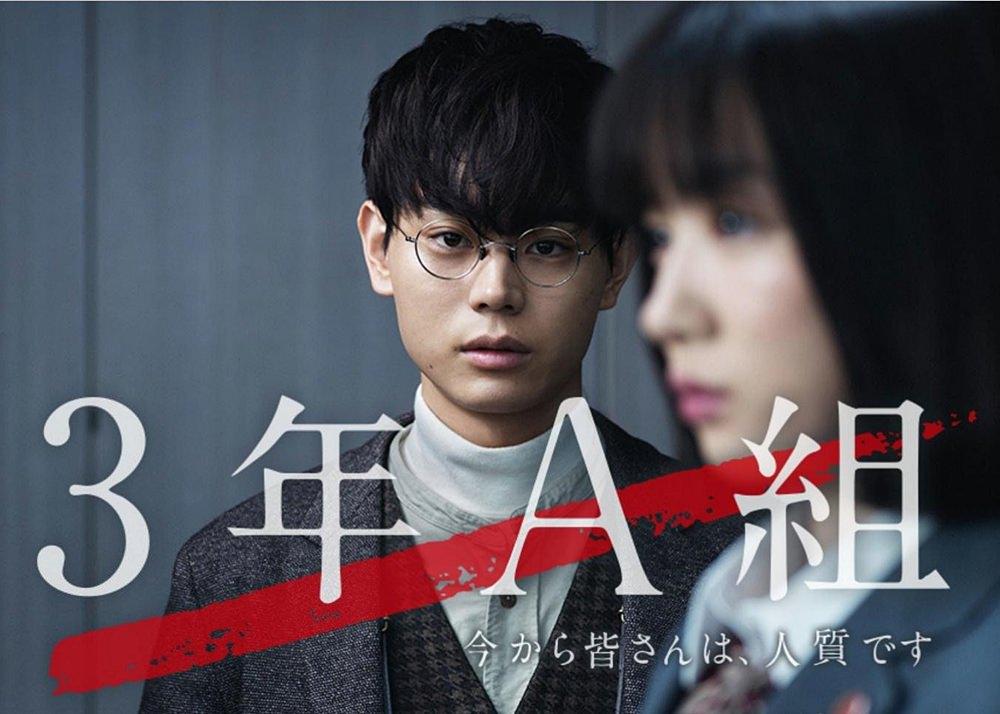 【日劇】《3年A班》結局心得:真相到底是什麼?(2019冬季日劇)