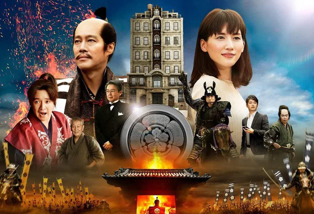【影評】《本能寺大飯店》改變未來,永遠都來得及。