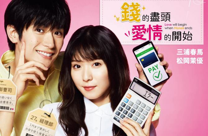 【日劇】《錢的盡頭是愛情的開始》劇情、演員與角色介紹(2020夏季)
