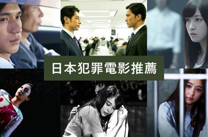【日本犯罪電影推薦】8部日本電影,充滿省思與娛樂!第5部你一定有聽過!(片單持續增加…)