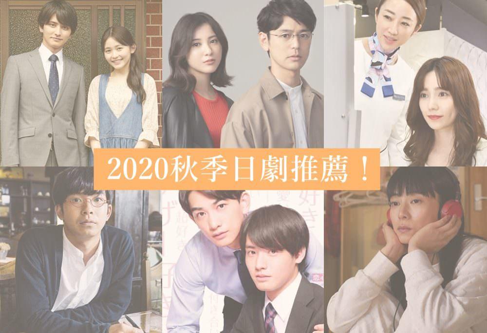 【2020秋季日劇推薦】10~12月開播日劇,在今年的最後,用一部好劇將遺憾落幕!