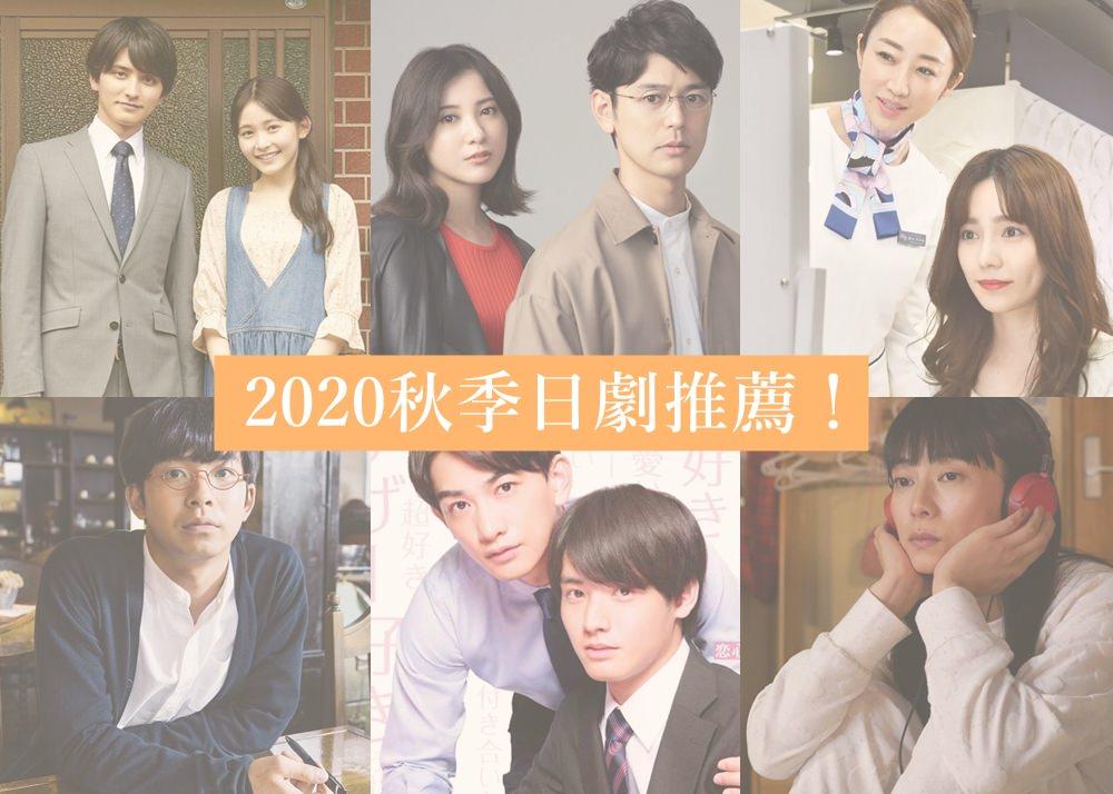 【2020秋季日劇推薦】10~12月開播日劇,在今年的最後,用一部好劇將遺憾落幕!(片單持續更新…)