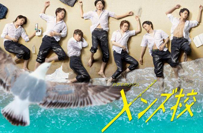 【日劇】《型男高中》劇情、演員與角色介紹(2020秋季)