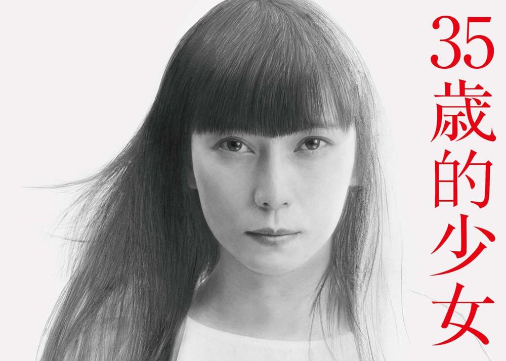【日劇】《35歲的少女》分集劇情、演員與角色介紹(2020秋季日劇)