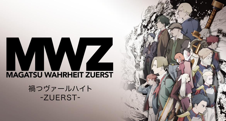 【動畫】《光之戰記-ZUERST-》劇情、角色介紹(2020秋季動漫)
