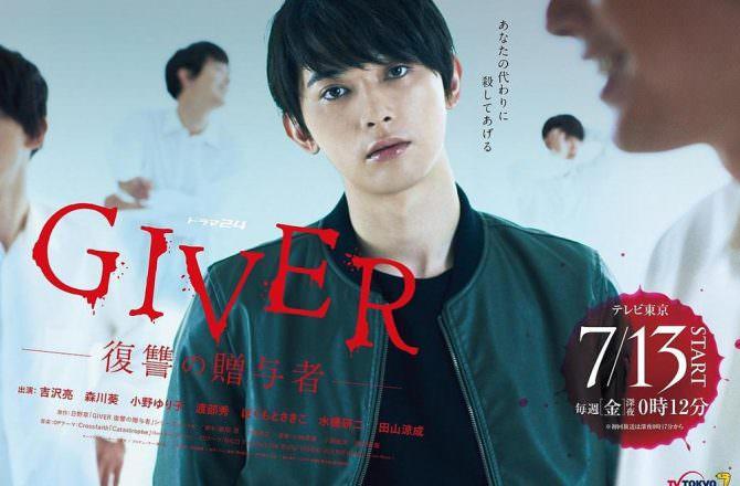 【日劇】《GIVER 復仇的贈與者》劇情、演員與角色介紹(2018夏季)