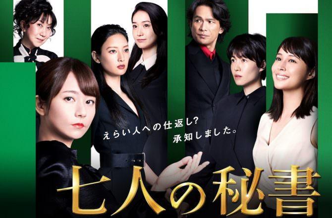 【日劇】《七個秘書》分集劇情、演員與角色介紹(2020秋季)