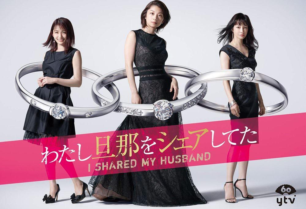 【日劇】《我分享了丈夫?》劇情、演員與角色介紹(2019夏季)