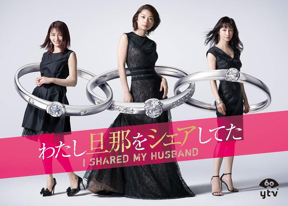 【日劇】《我分享了丈夫?》分集劇情、演員與角色介紹(2019夏季)