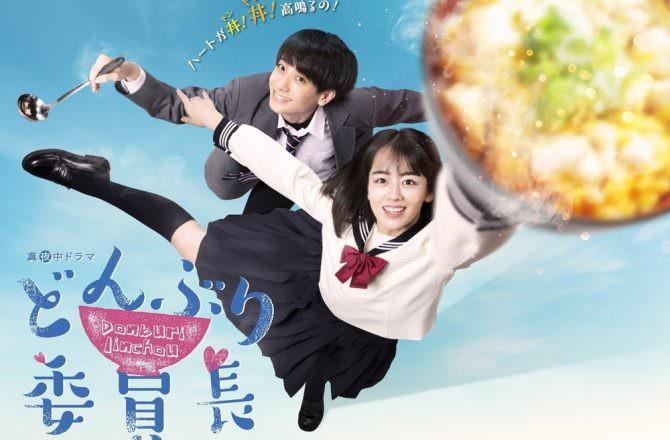 【日劇】《丼物委員長》劇情、演員與角色介紹(2020秋季)